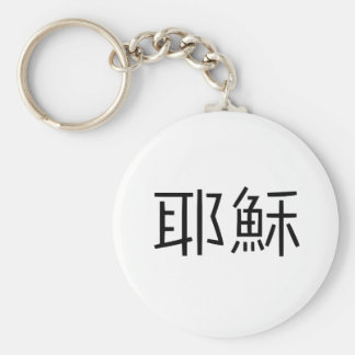 Chinese Symbol for jesus Basic Round Button Keychain