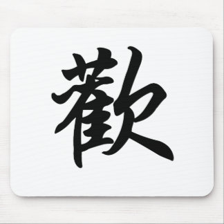 Chinese symbol for Joy  (brushed) Mouse Pad
