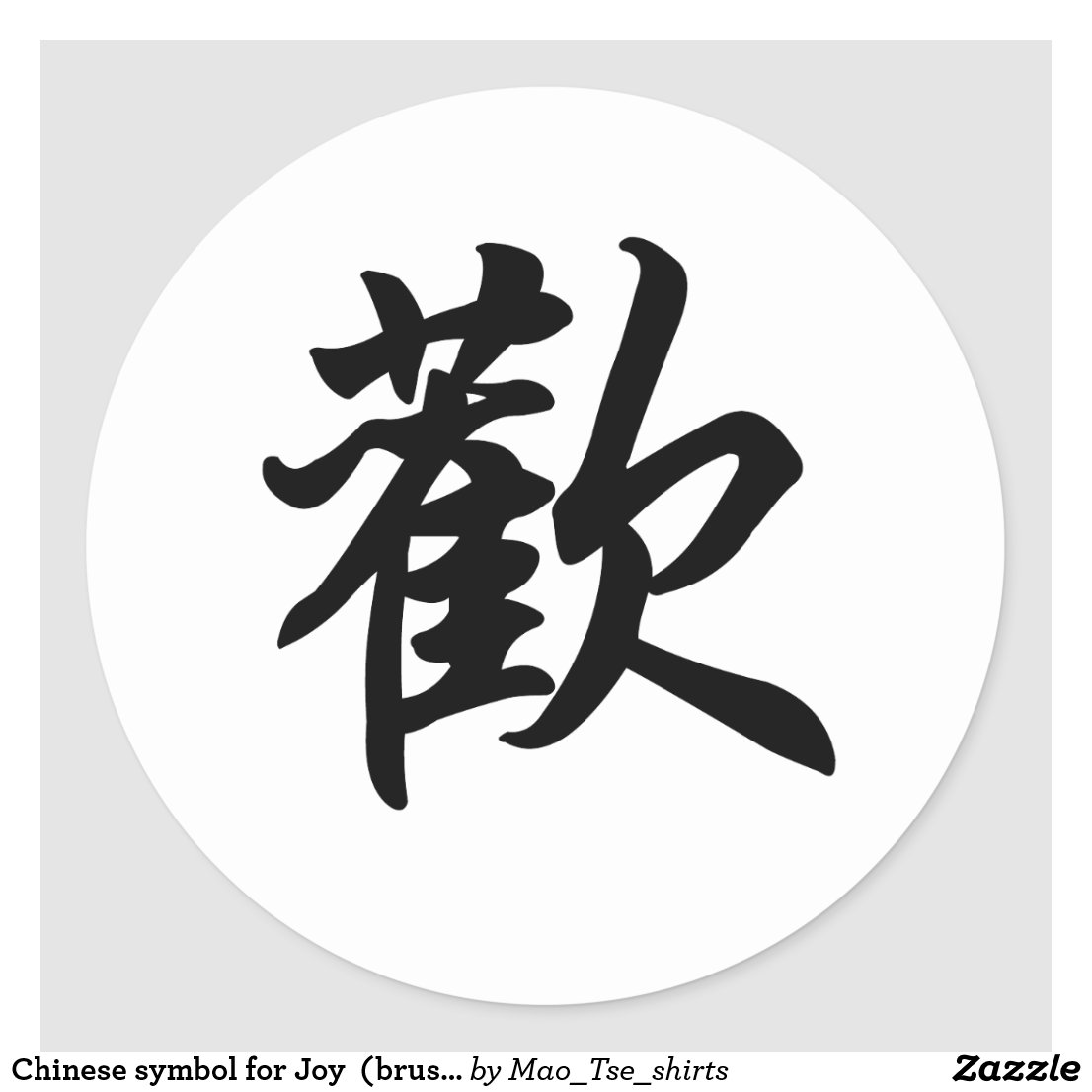 the joy luck club symbols Start studying joy luck club symbols learn vocabulary, terms, and more with flashcards, games, and other study tools.