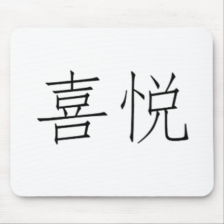 Chinese Symbol for joy Mouse Pad