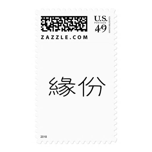 Chinese Symbol for karma Stamps
