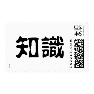Chinese Symbol for knowledge Postage