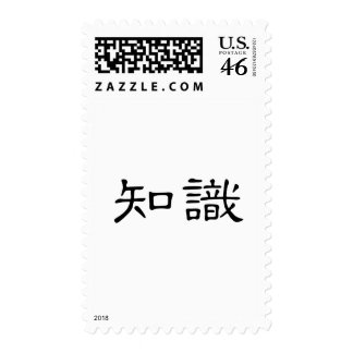 Chinese Symbol for knowledge Stamps