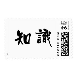 Chinese Symbol for knowledge Postage Stamps