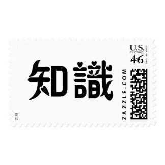 Chinese Symbol for knowledge Postage Stamp