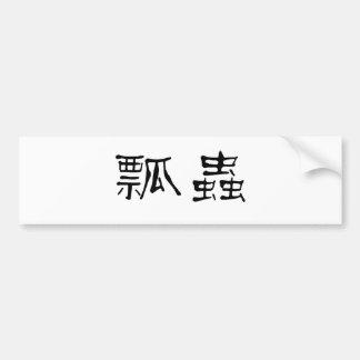 Chinese Symbol for ladybug Car Bumper Sticker