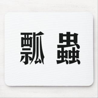 Chinese Symbol for ladybug Mouse Pad
