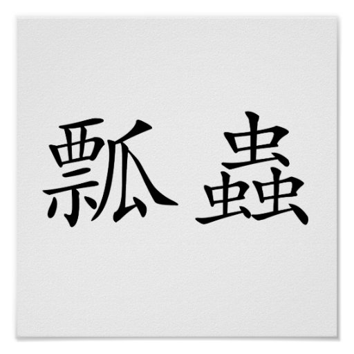 Chinese Symbol for ladybug Posters