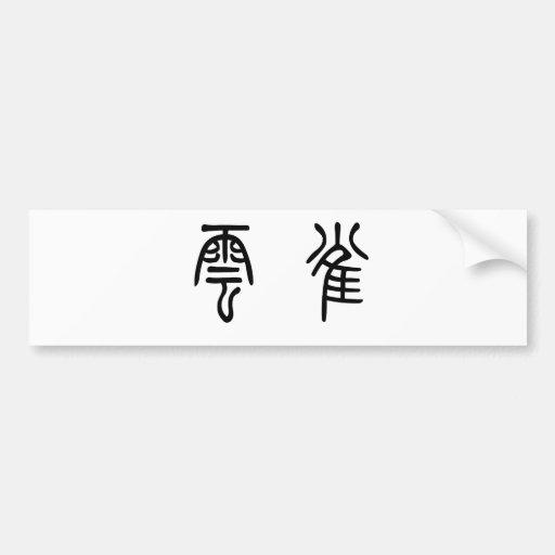 Chinese Symbol for lark Bumper Sticker