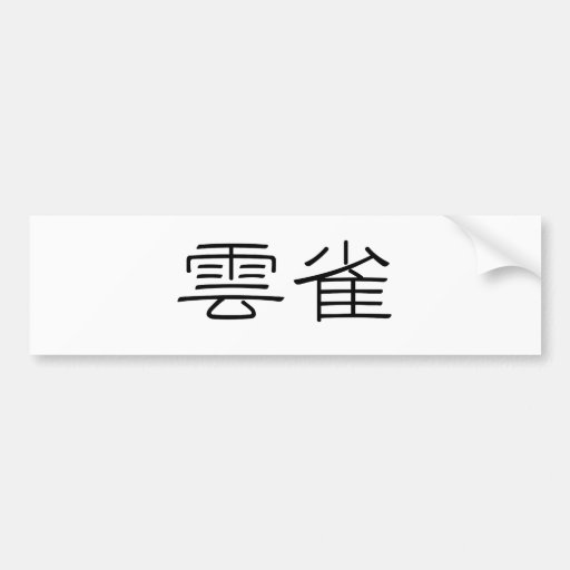 Chinese Symbol for lark Car Bumper Sticker