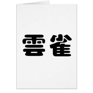 Chinese Symbol for lark Card