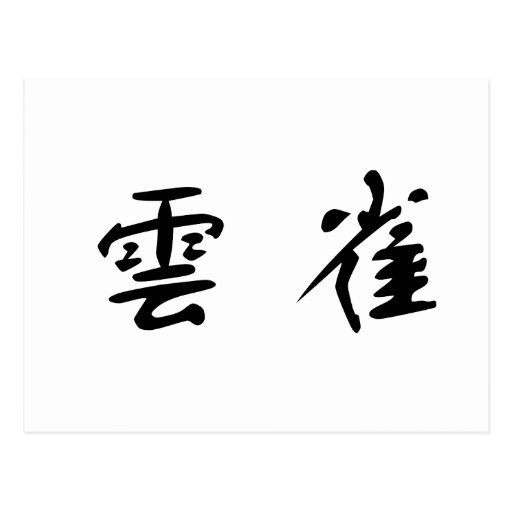 Chinese Symbol for lark Postcard