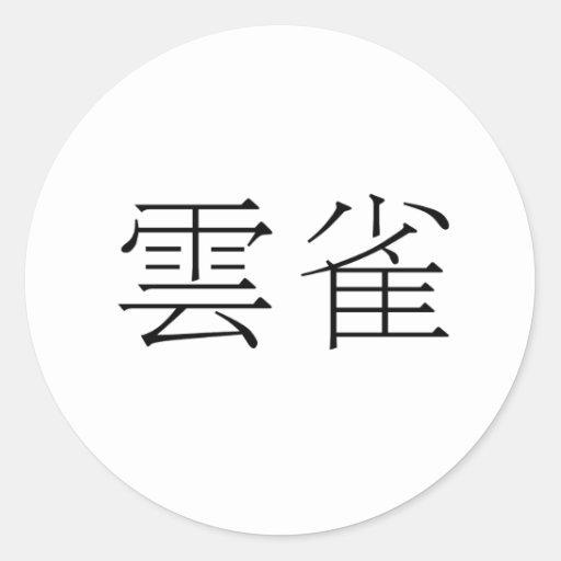 Chinese Symbol for lark Sticker