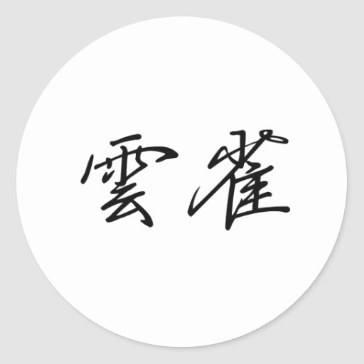 Chinese Symbol for lark Stickers
