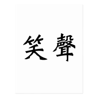 Chinese Symbol for laughter Post Cards