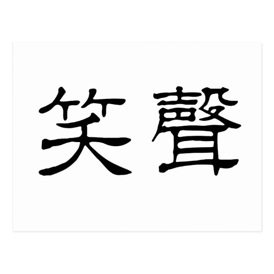 Chinese Symbol for laughter Postcard