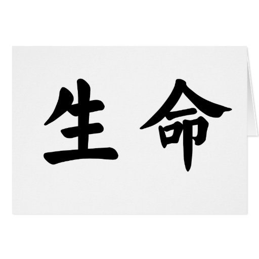 chinese symbol for life card zazzle