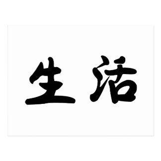 Chinese Symbol for live Postcard