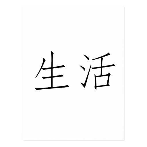 chinese symbol for live postcard zazzle