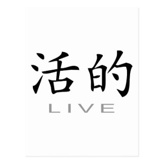Chinese Symbol for Live Postcards