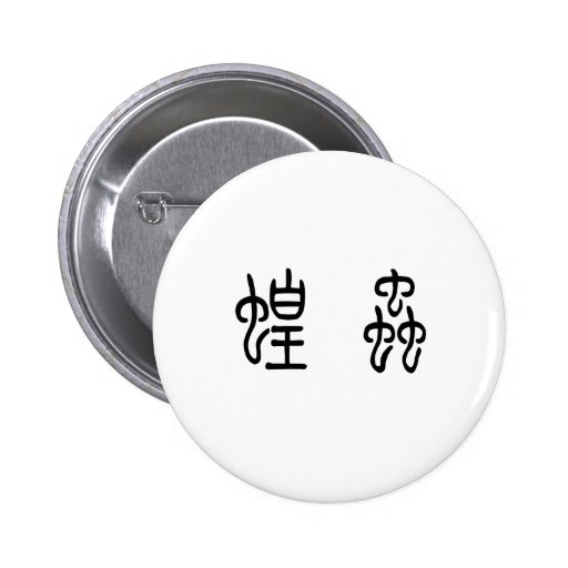 Chinese Symbol for locust 2 Inch Round Button