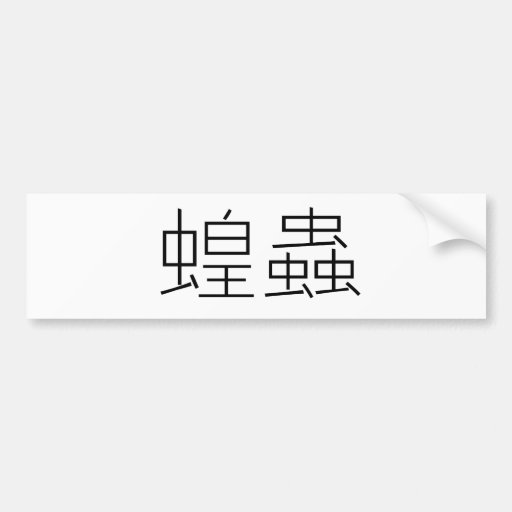 Chinese Symbol for locust Bumper Stickers