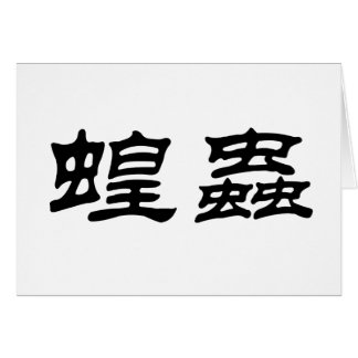 Chinese Symbol for locust Greeting Card
