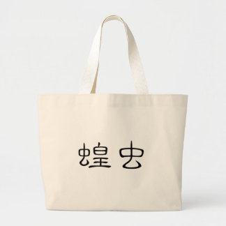 Chinese Symbol for locust Large Tote Bag
