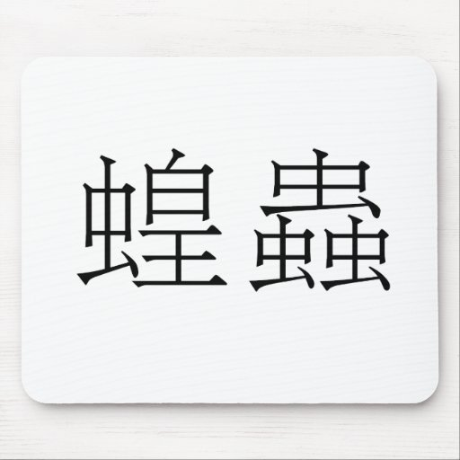 Chinese Symbol for locust Mouse Pad