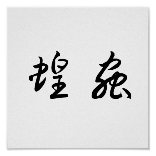 Chinese Symbol for locust Poster