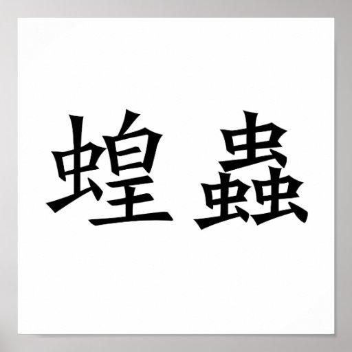 Chinese Symbol for locust Print