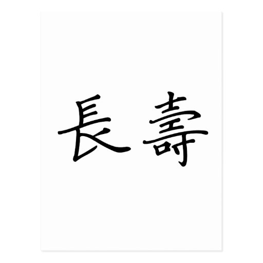 Chinese Symbol for hom...
