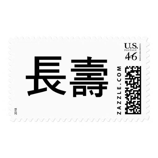 Chinese Symbol for longevity Stamp