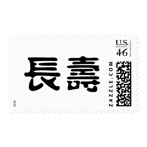 Chinese Symbol for longevity Postage Stamp