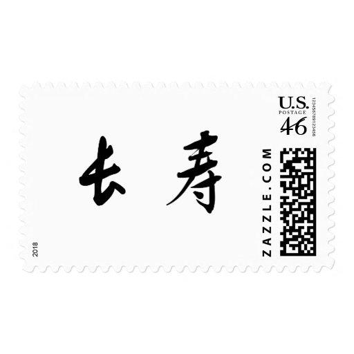 Chinese Symbol for longevity Postage