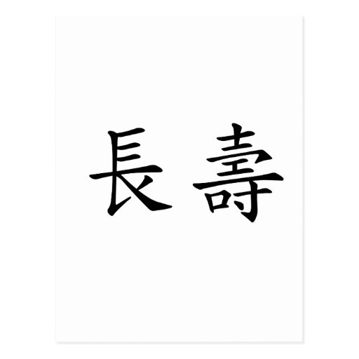 Chinese Symbol for Luc...