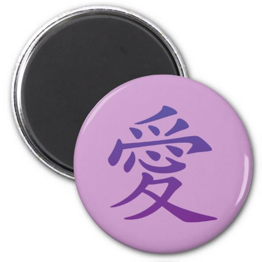 Chinese Symbol for Love 2 Inch Round Magnet