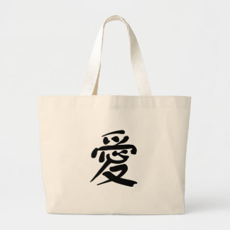 Chinese Symbol for love Canvas Bags