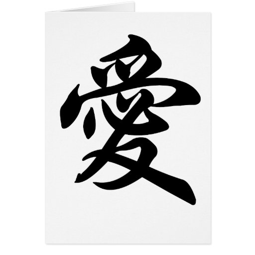Chinese symbol for Love (brushed) Greeting Card