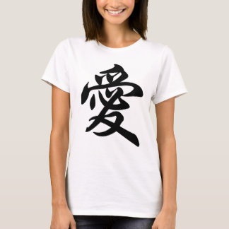 Chinese symbol for Love (brushed) T-Shirt