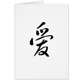 Chinese Symbol for love Card