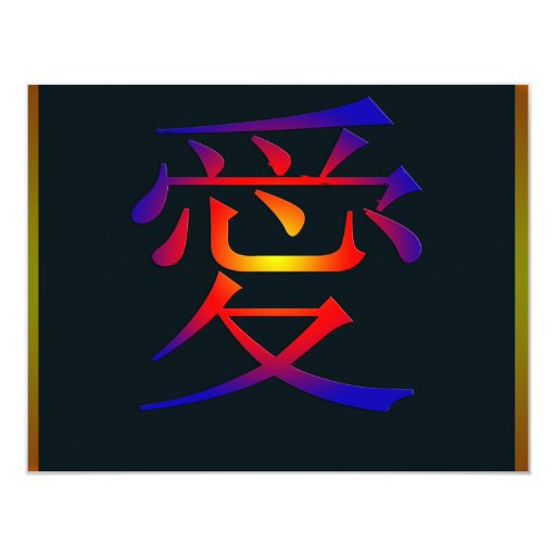 Chinese Symbol for Love 4.25x5.5 Paper Invitation Card
