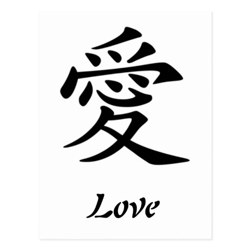 I Love You Symbol In Chinese Bigking Keywords And Pictures