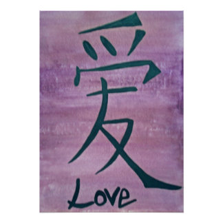 Chinese Symbol Posters & Prints