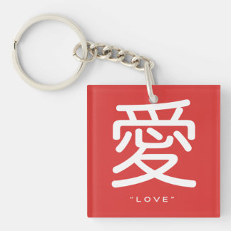 Chinese Symbol for Love Word Art Keychain