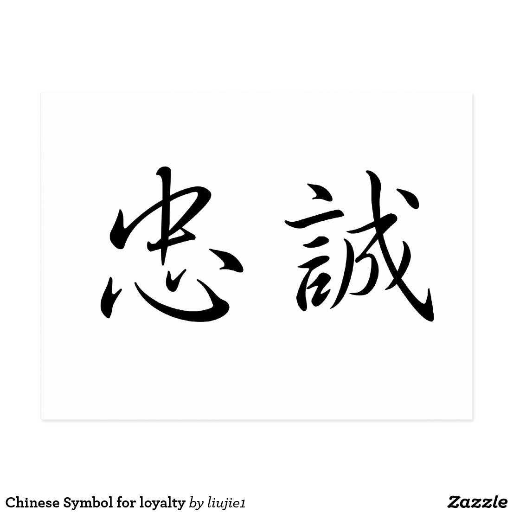Loyalty In Japanese Kanji Japanese Script Stock Illustrations And