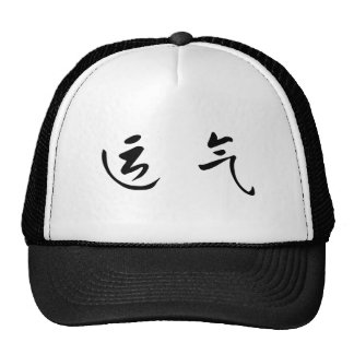Chinese Symbol for luck Mesh Hat