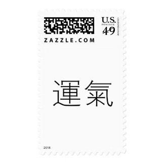 Chinese Symbol for luck Postage Stamps
