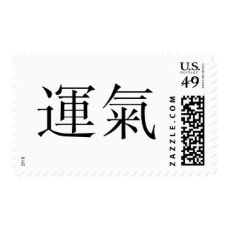 Chinese Symbol for luck Postage Stamp