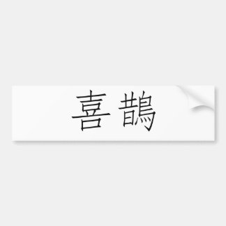 Chinese Symbol for magpie Car Bumper Sticker